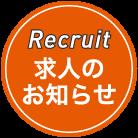recruit 求人のお知らせ