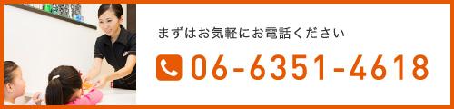 06-6351-4618